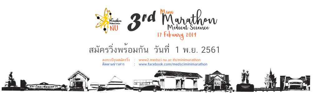 3rd Med-Sci Minimarathon