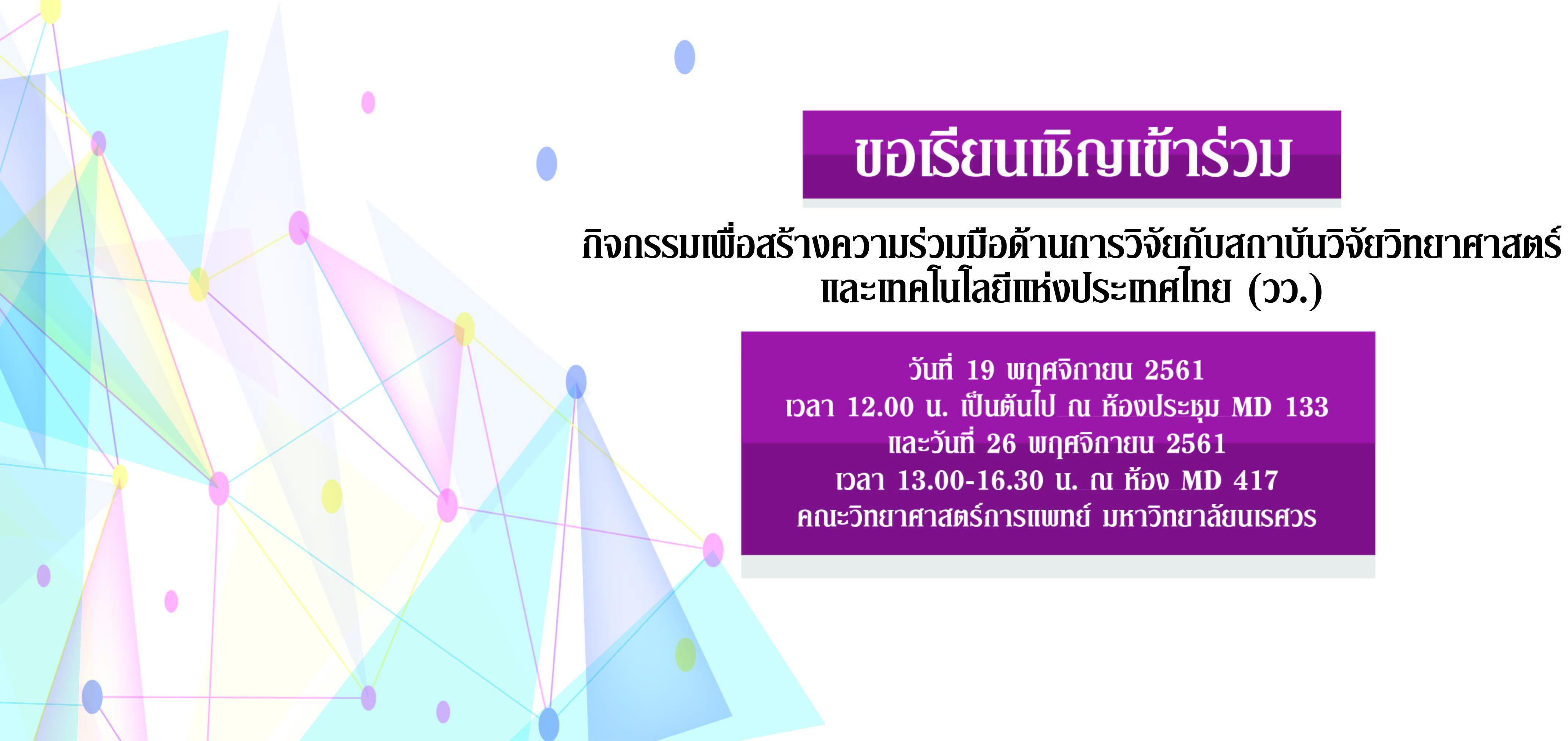 ขอเรียนเชิญเข้าร่วม กิจกรรมเพื่อสร้างความร่วมมือด้านการวิจัยกับสถาบันวิจัยวิทยาศาสตร์และเทคโนโลยีแห่งประเทศไทย (วว.) ในวันที่ 19 พฤศจิกายน 2561