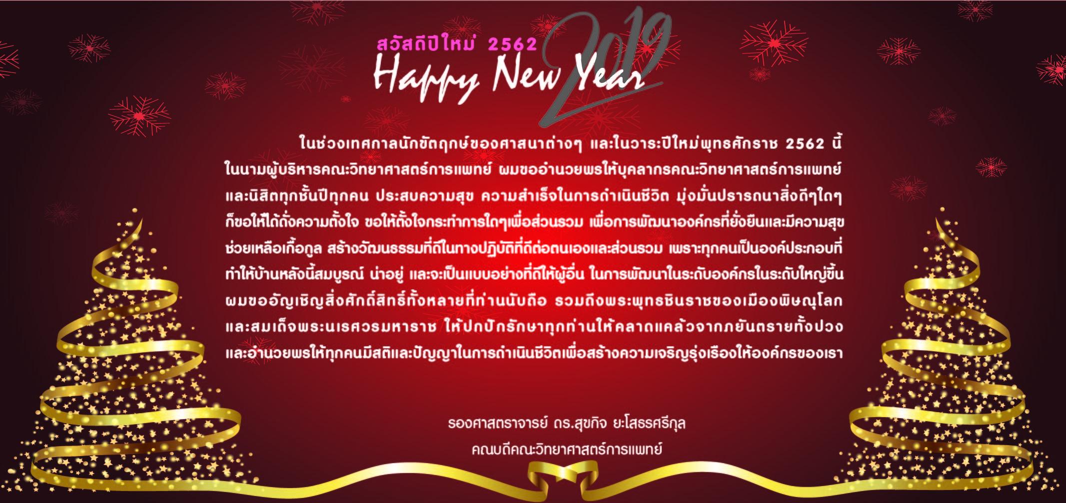 สารอวยพรวาระปีใหม่พุทธศักราช 2562 รองศาสตราจารย์ ดร.สุขกิจ ยะโสธรศรีกุล  คณบดีคณะวิทยาศาสตร์การแพทย์