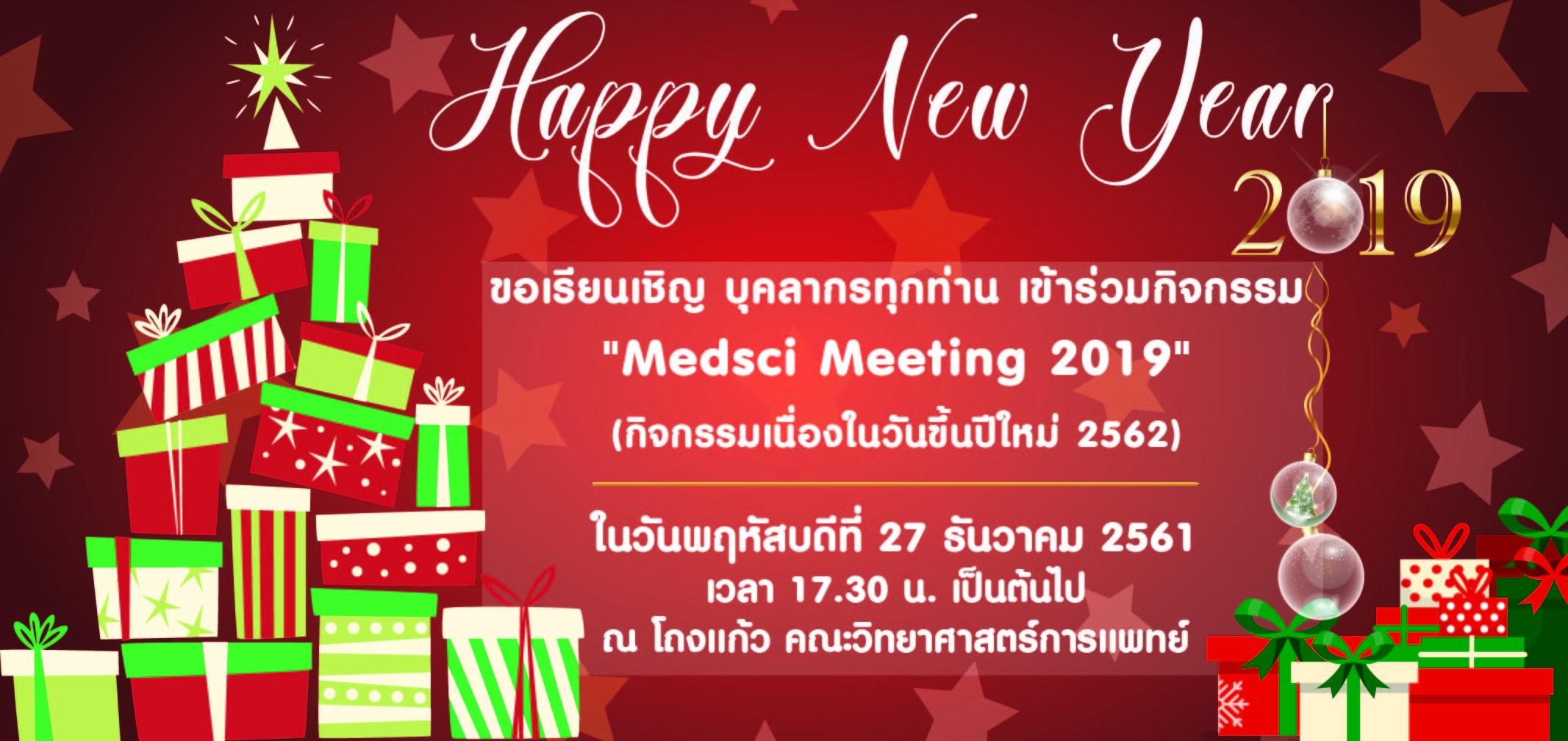 """ขอเรียนเชิญ บุคลากรทุกท่าน เข้าร่วมกิจกรรม """"Medsci Meeting 2019"""" (กิจกรรมเนื่องในวันขึ้นปีใหม่ 2562)  ในวันพฤหัสบดีที่ 27 ธันวาคม 2561 เวลา 17.30 น. เป็นต้นไป"""