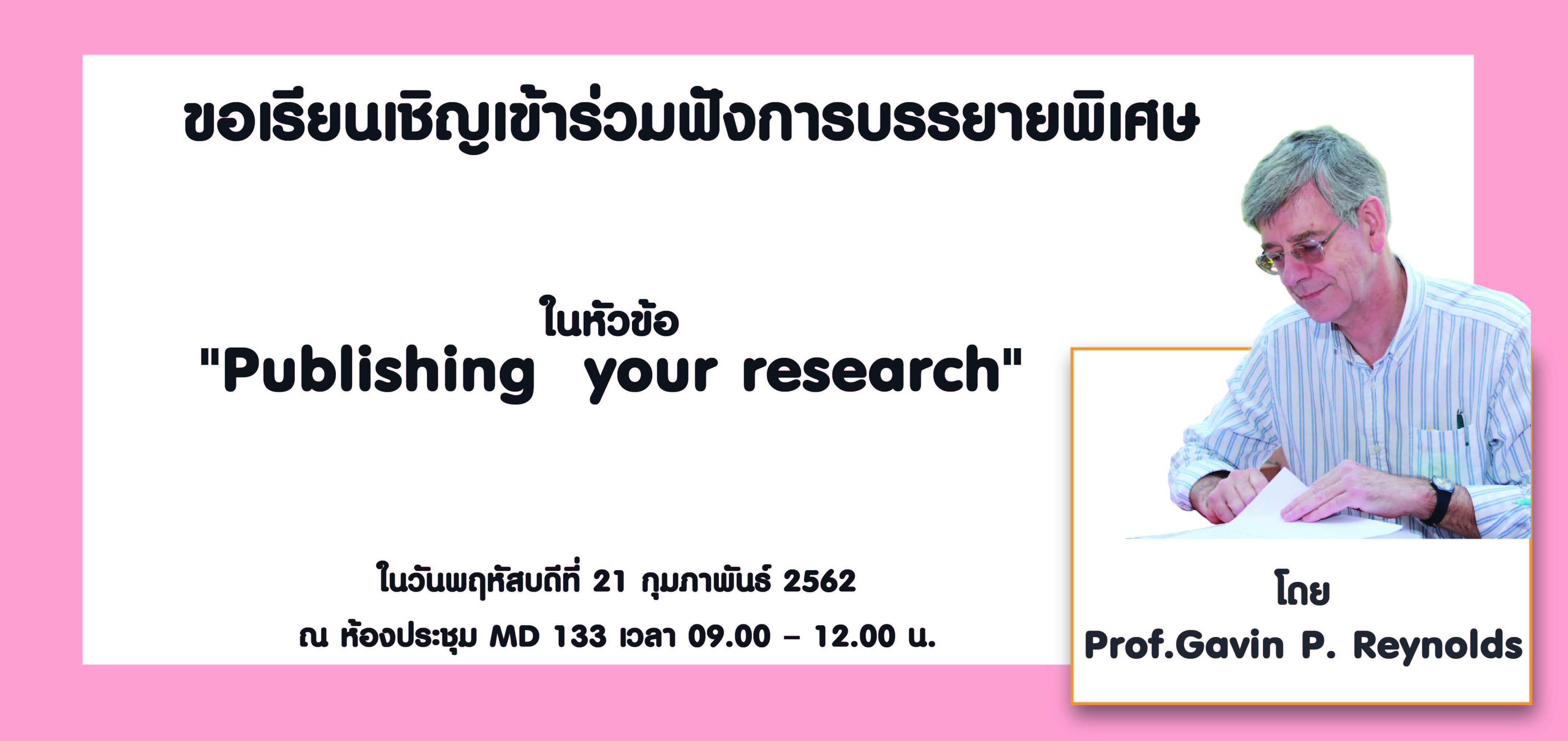 ขอเรียนเชิญเข้าร่วมฟังการบรรยายพิเศษ  หัวข้อ Publishing  your research โดย Prof.Gavin P. Reynolds ในวันพฤหัสบดีที่ 21 กุมภาพันธ์ 2562 ณ ห้องประชุม MD 133 เวลา 09.00 – 12.00 น.