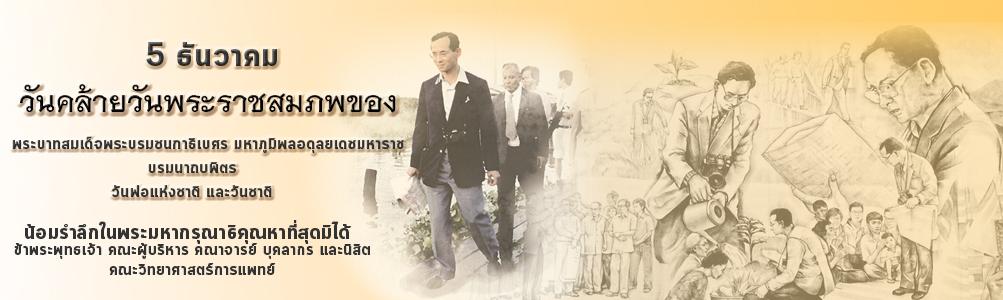 วันคล้ายวันพระราชสมภพ ร.9