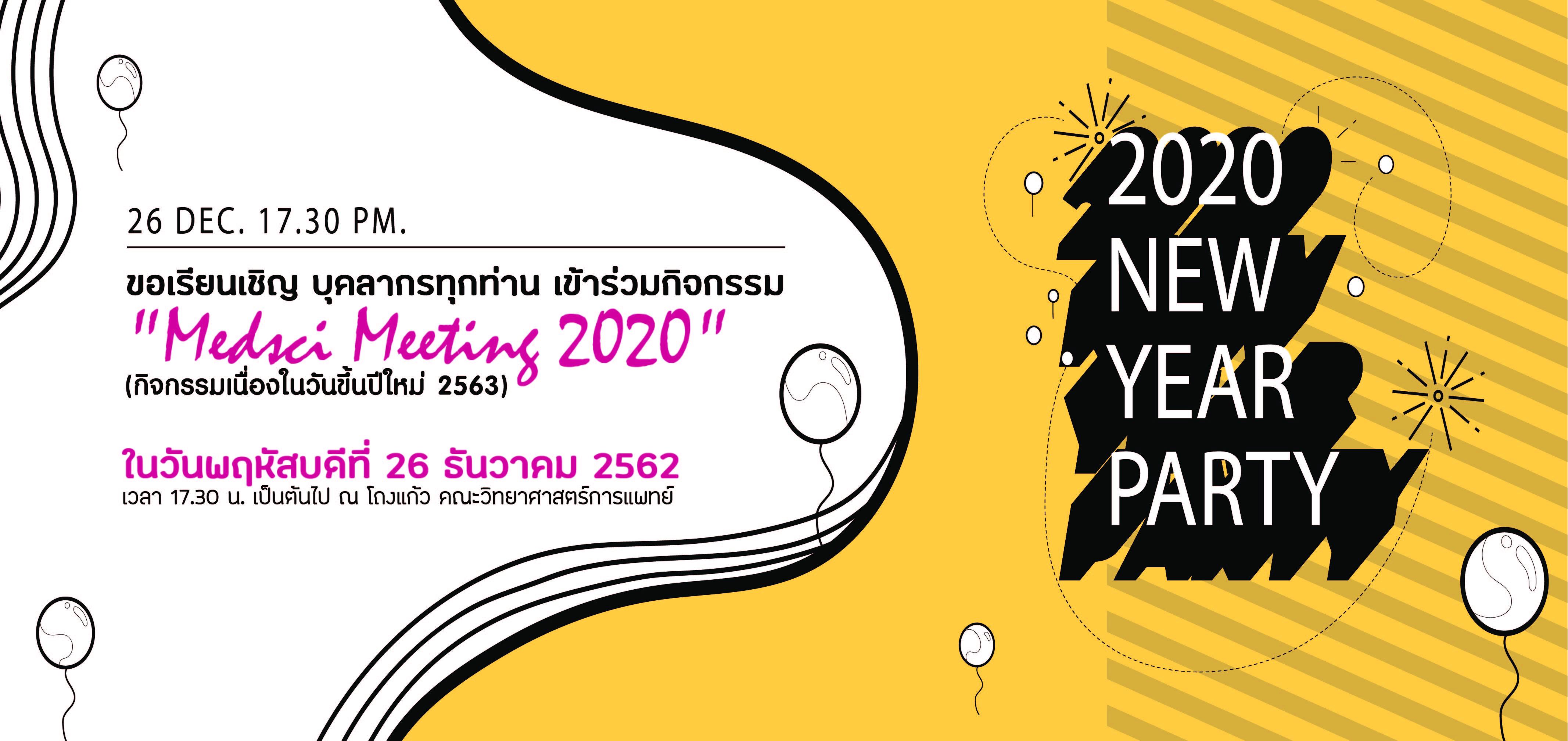 """Medsci Meeting 2020"" (กิจกรรมเนื่องในวันขึ้นปีใหม่ 2563)"