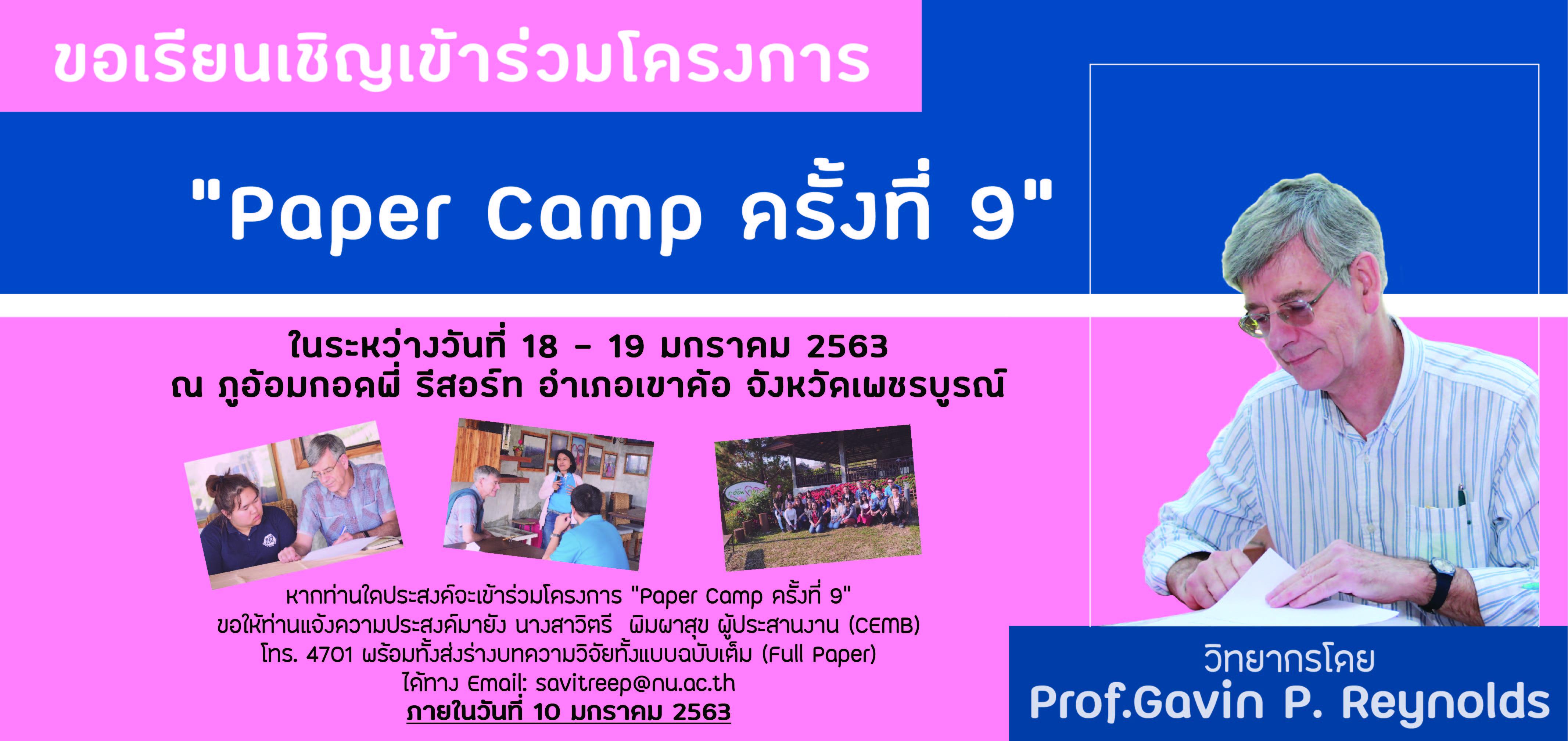 """ขอเรียนเชิญเข้าร่วมโครงการ """"Paper Camp ครั้งที่ 9"""