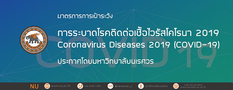 แนวการปฏิบัติตามมาตรการเฝ้าระวังการระบาดของ โรคติดเชื้อไวรัสโคโรนา 2019