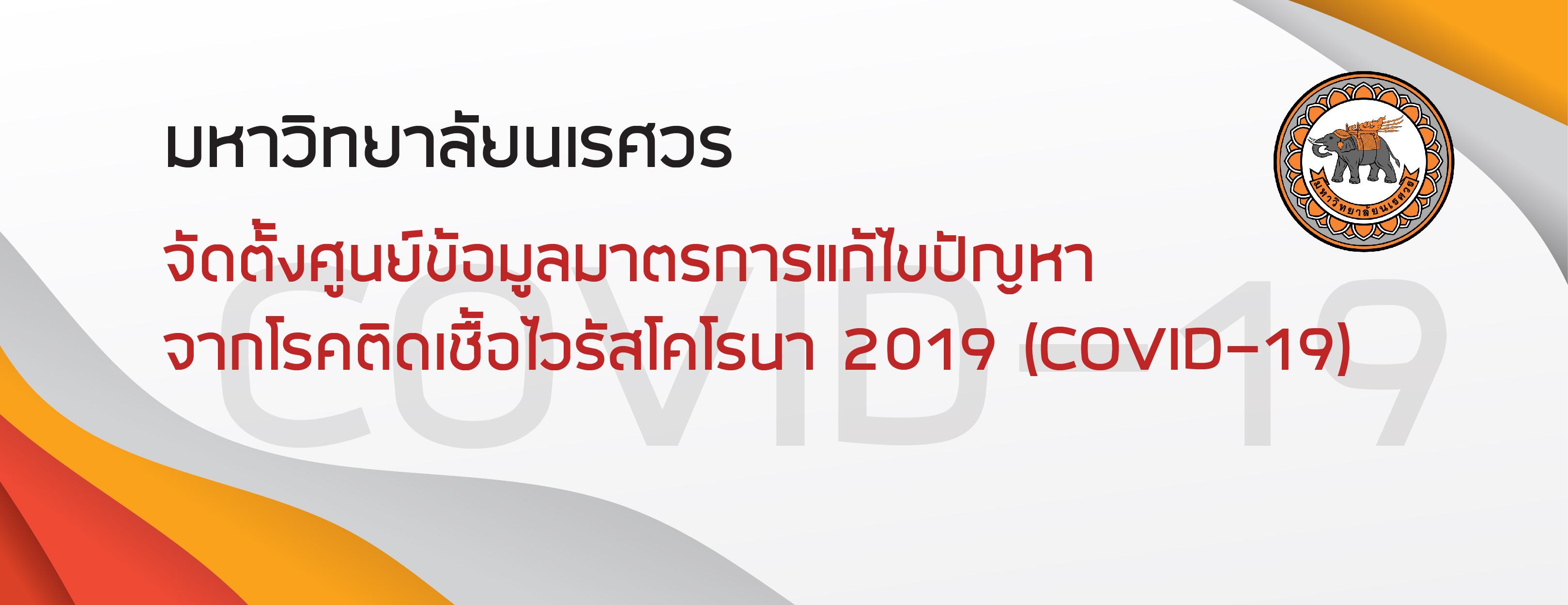 ศูนย์ข้อมูลมาตรการแก้ไขปัญหา จากโรคติดเชื้อไวรัสโคโรนา 2019 (COVID-19)