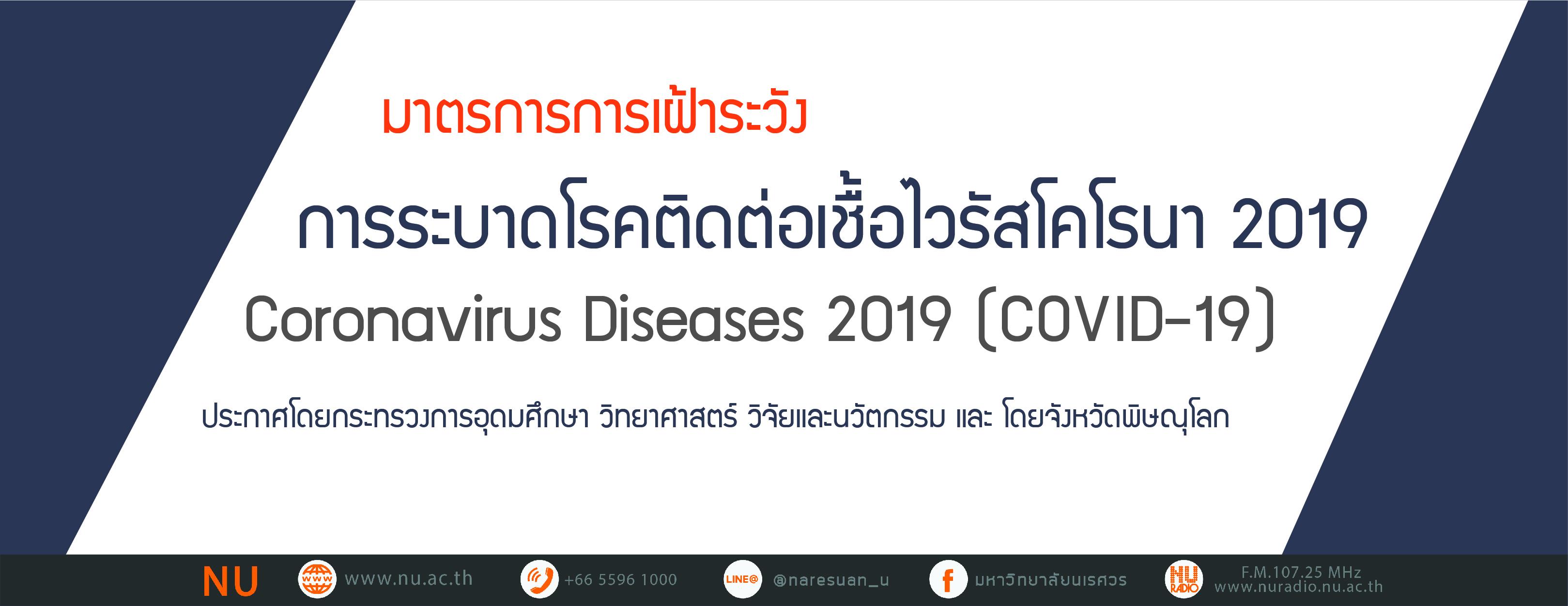 มาตรการการเฝ้าระวังการระบาดโรคติดต่อเชื้อไวรัสโคโรนา 2019 (COVID-19)