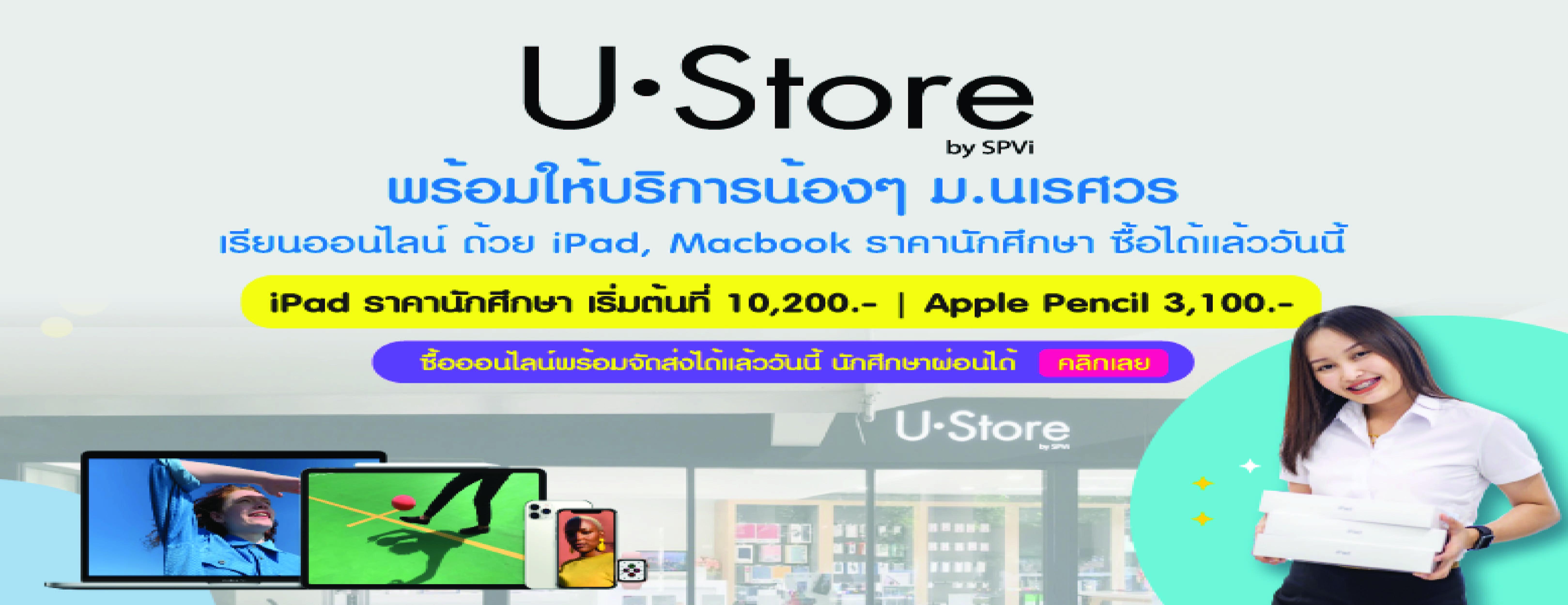 เรียนออนไลน์ กับอุปกรณ์ Apple ราคาเพื่อการศึกษาได้แล้ว สะดวกสบายเพียงสั่งออนไลน์ กับทาง U•Store