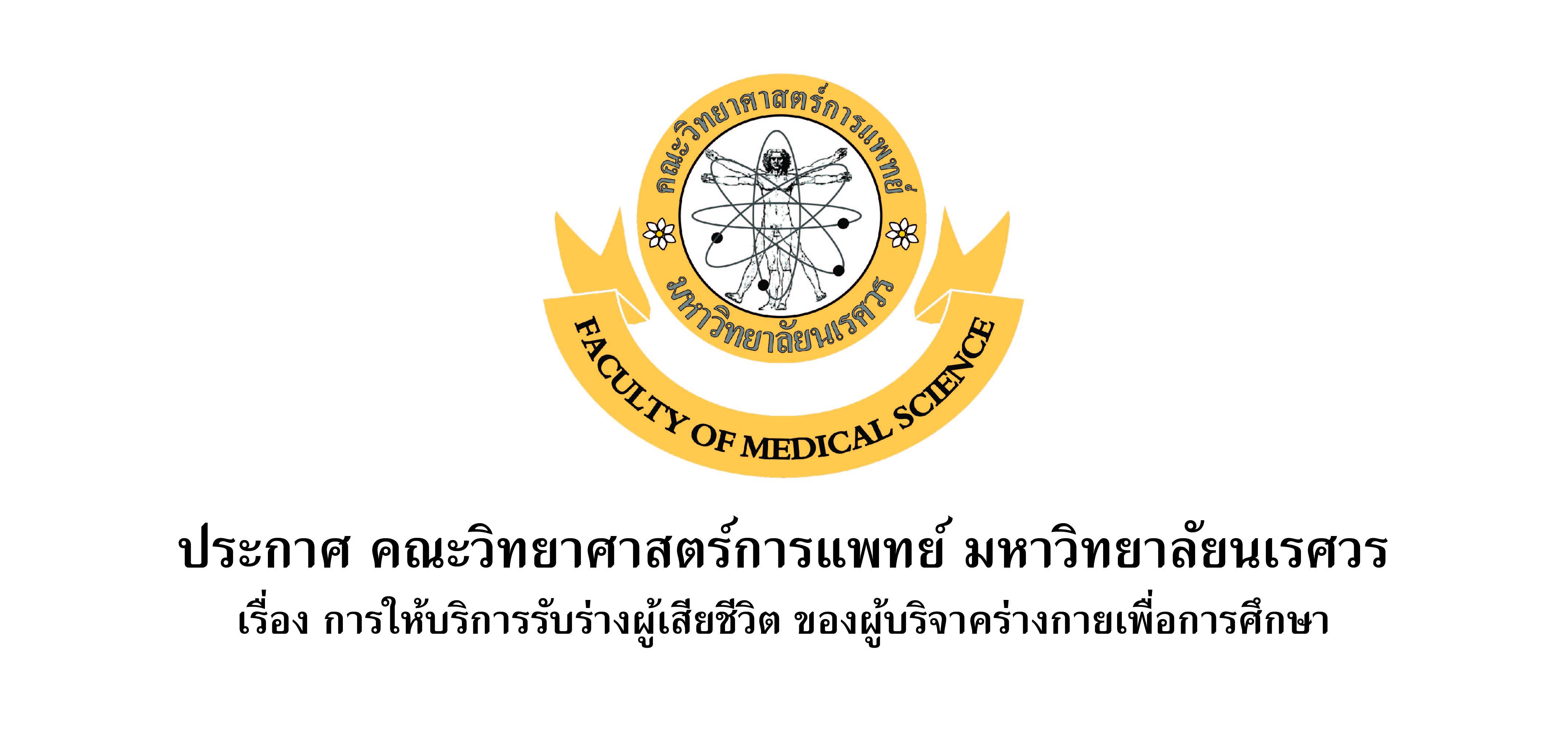 ประกาศคณะวิทยาศาสตร์การแพทย์ เรื่อง การให้บริการรับร่างผู้เสียชีวิต ของผู้บริจาคร่างกายเพื่อการศึกษา