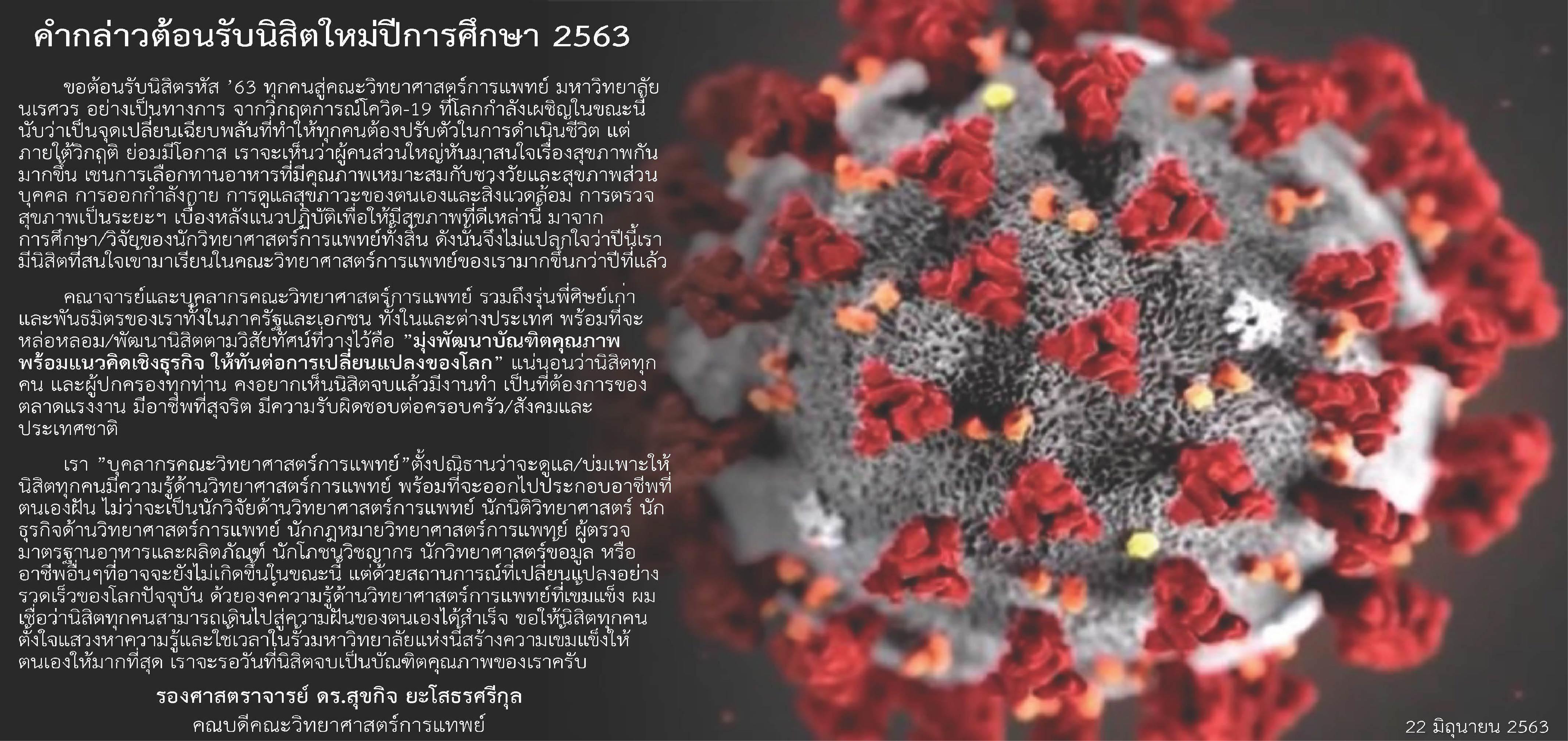คำกล่าวต้อนรับนิสิตใหม่ปีการศึกษา 2563