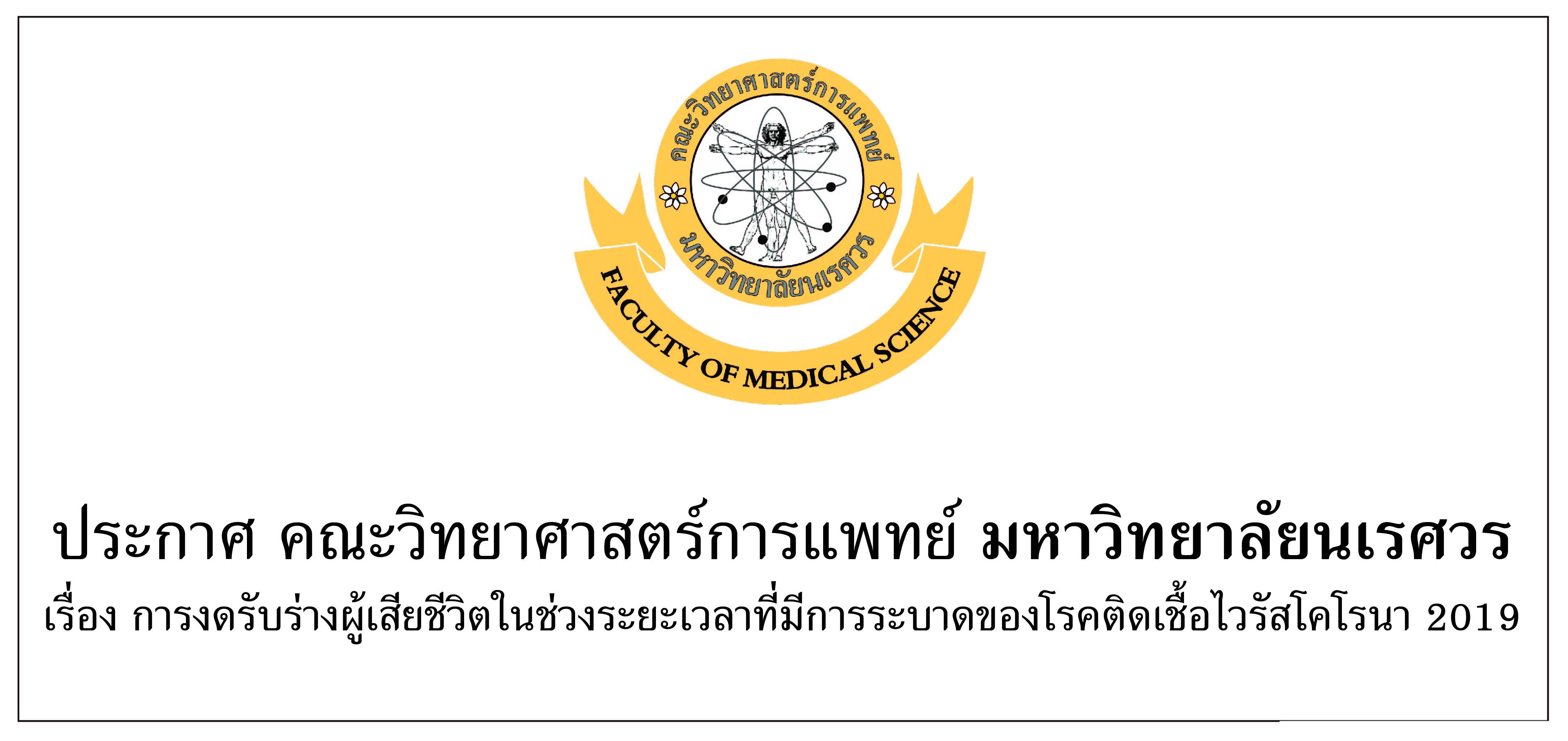 ประกาศ คณะวิทยาศาสตร์การแพทย์ เรื่อง การงดรับร่างผู้เสียชีวิตในช่วงระยะเวลาที่มีการระบาดของโรคติดเชื้อไวรัสโคโรนา 2019